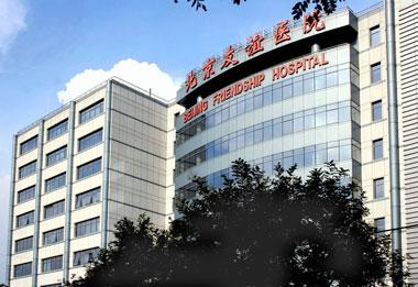 医科大学附属北京友谊医院皮肤科