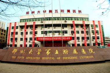 郑州大学第五附属医院皮肤科