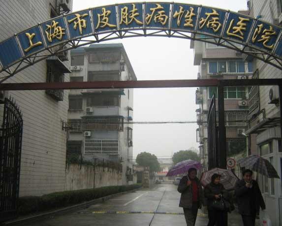 上海皮肤病性病医院皮肤科