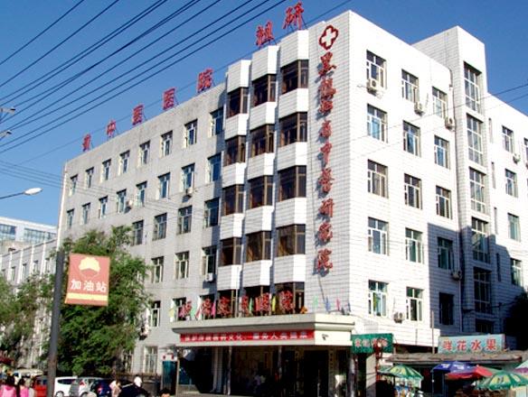 黑龙江省中医医院皮肤科