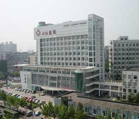 核工业四一六医院皮肤科