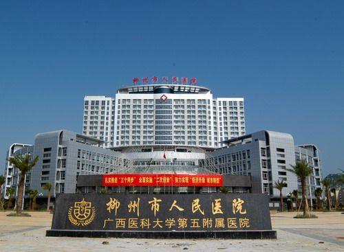 广西柳州市人民医院皮肤科