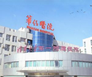 清华大学第一附属医院皮肤科