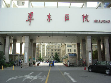 上海华东医院皮肤科