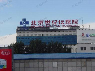 北京世纪坛医院皮肤科