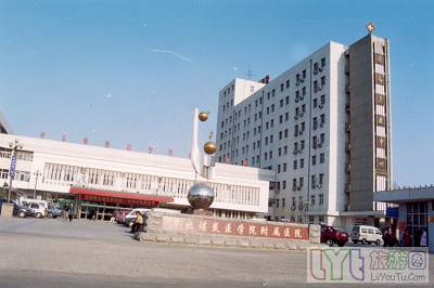 唐山市华北煤炭学院附属医院