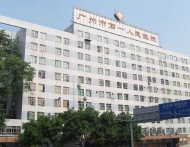 广州市第一人民医院皮肤科