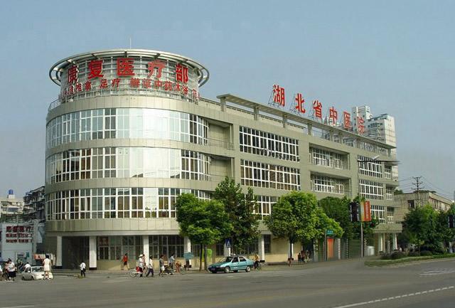 湖北省中医院皮肤科