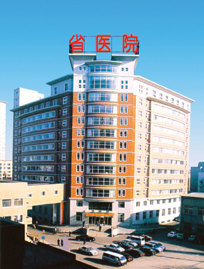 辽宁省人民医院皮肤科