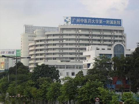 广州中医大学第一附属医院皮肤科